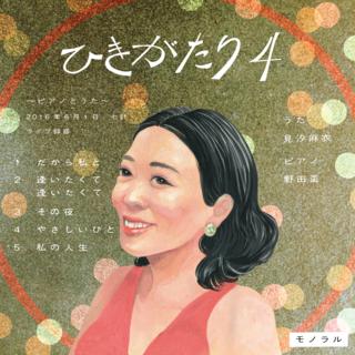 Mishio_Hikigatari4_cover.png
